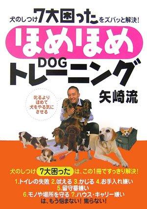 犬のしつけ「7大困った」をズバッと解決! 矢崎流ほめほめトレーニング
