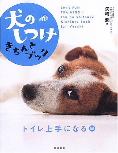 犬のしつけきちんとブック トイレ上手になる