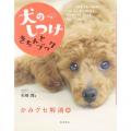ワンちゃんのしつけに役立つ矢崎潤著の本特集!
